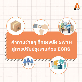 หลักสูตร ฝึก อบรม Public Training Analytical and systematic thinking ALERT Learning and Consultant นายเรียนรู้ อาจารย์บุญเลิศ คณาธนสาร การ ปรับปรุง งาน ด้วย ECRS หักสูตร ฝึก อบรม ผู้บริหาร หัวหน้างาน อบรม การสื่อสาร ตั้งเป้าหมาย KPIs พนักงาน strategic thinking lean management Analytical Thinking and Systematic problem solving อาจารย์บุญเลิศ คณาธนสาร นายเรียนรู้ ALERT Learning and Consultant