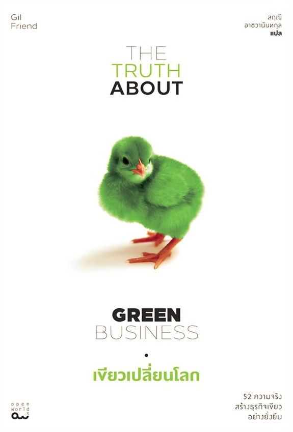 greentruth