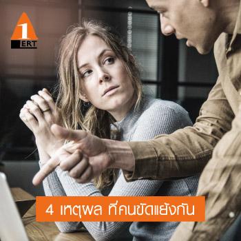 4เหตุผล ที่คนขัดแย้งกัน (im)