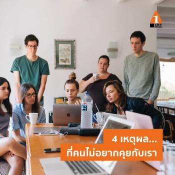 การ สื่อสาร ภายใน องค์กร Power of communication for Teamwork พลังการสื่อสาร สร้างงาน สร้างทีม Public Training นายเรียนรู้ A@lert Learning and Consultant คอร์สพัฒนาทักษะการบริหาร โค้ชโจ้ อาจารย์สุวัชชัย แก้วทรัพย์ศักดิ์