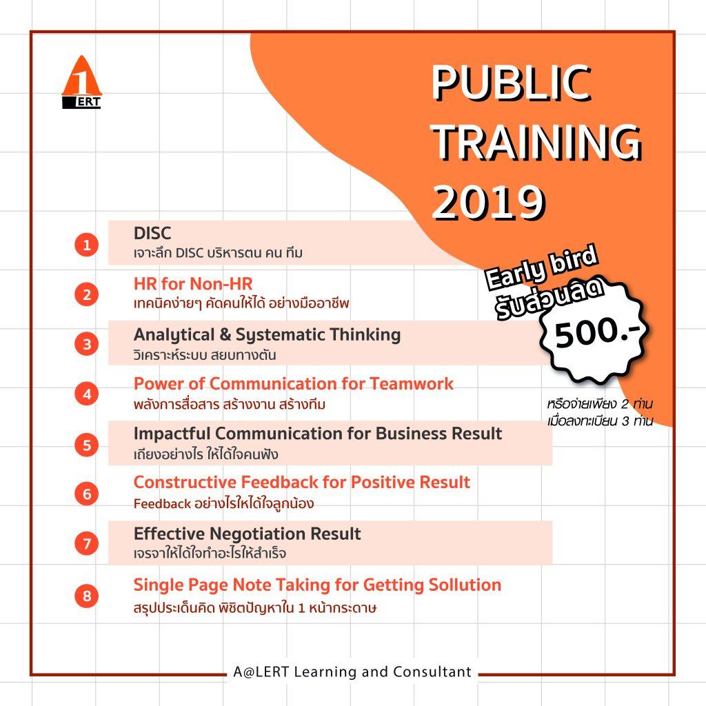 หลักสูตร อบรม strategic thinking visual thinking อบรมการสื่อสาร แก้ไข ความขัดแย้ง อบรมลีน public training thinking analytical thinking and systematic thinking บุญเลิศ คณาธนสาร a@lert learning and consultant นายเรียนรู้ nairienroo single page note taking หลักสูตร ฝึก อบรม เทคนิค การนำเสนองาน สรุป ทุกอย่าง ลงใน กระดาษ แผ่น เดียว toyota one page note taking one page knowledge sharing หลักสูตร one page