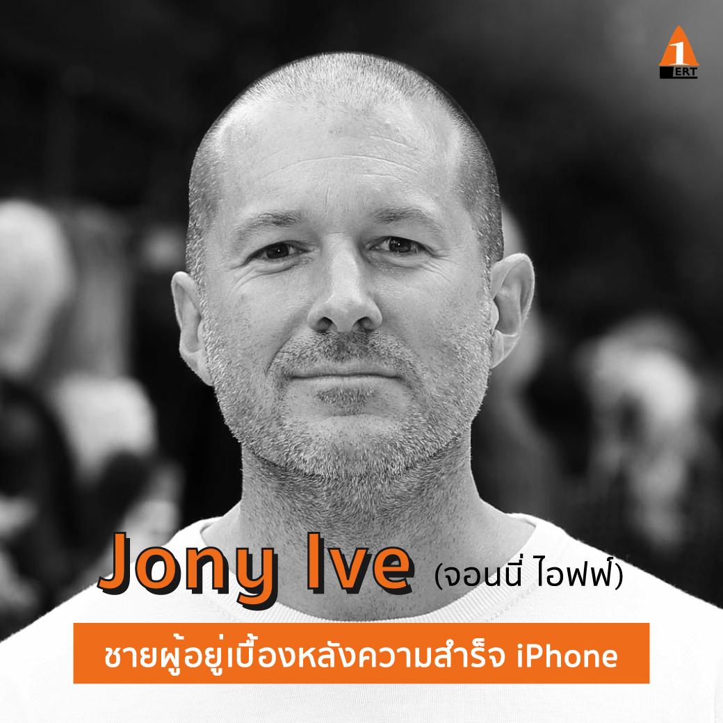 Jony Ive นักออกแบบอัจฉริยะ jony ive alert review