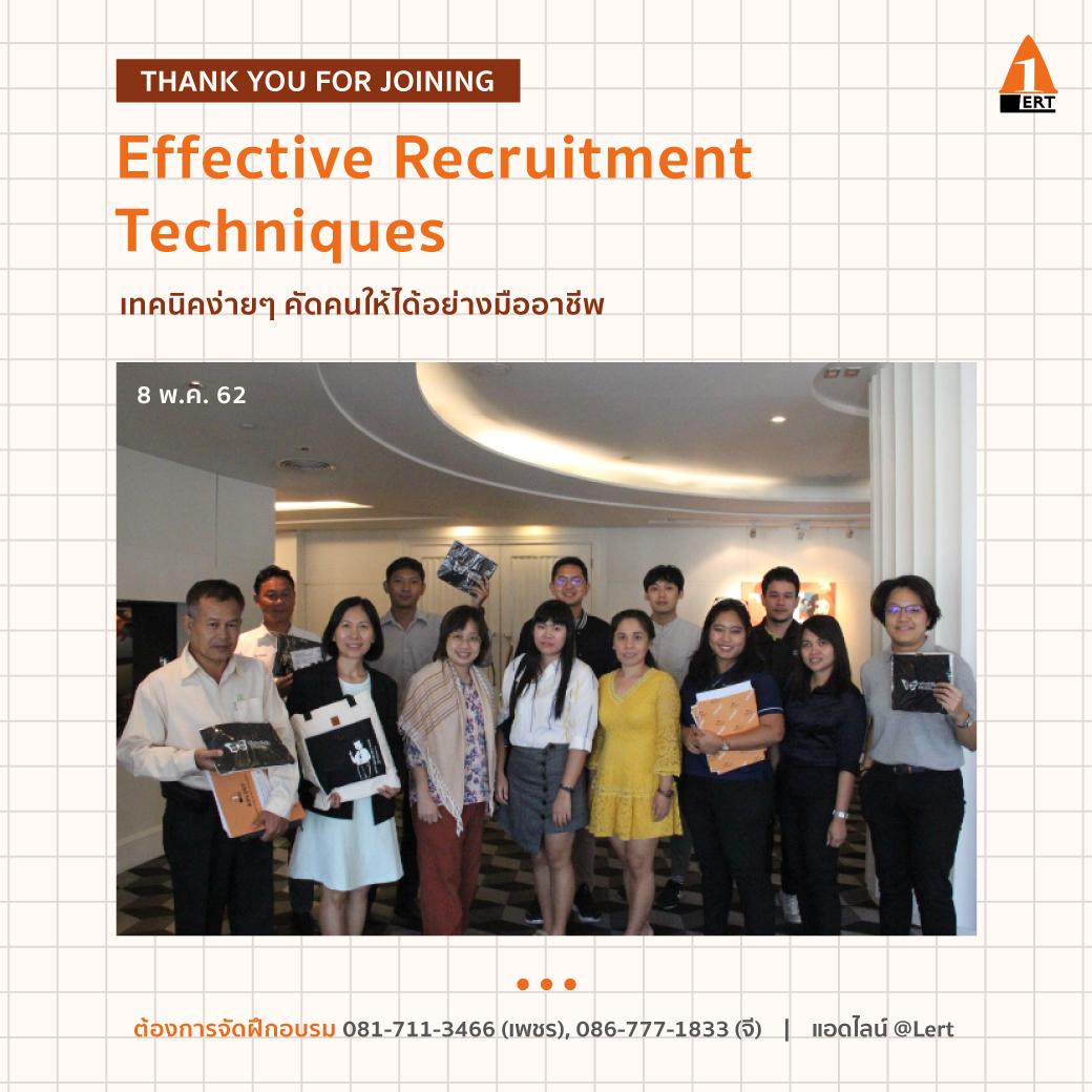 นายเรียนรู้ ALERT Learning and Consultant HR for non HR Effective Recruitment Techniques เทคนิคง่ายๆ คัดคนให้ได้ อย่างมืออาชีพ อาจารย์ ทิพย์สุวรรณ เพชร