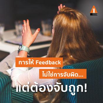ให้ Feedback ลูกน้อง อย่างไร...ไม่ให้ 'ผิดใจ' กัน ? (Trick for HR) Effective Feedback แบบนี้สิ ถึงจะเรียกว่า Feedback โค้ช อ้อย อาจารย์ ผาณิต ถิรวงศ์ชัยพันธุ์ Alert Learning and Consultant นายเรียนรู้ public training in house training promotion