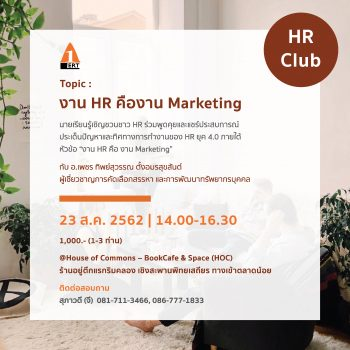 HR Club งาน HR คืองาน Marketing นายเรียนรู้ ALERT Learning nad Consultant อ.ทิพย์สุวรรณ ตั้งอมรสุขสันต์ House of Commons BookCafe and Space