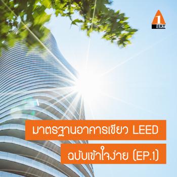 มาตรฐาน อาคารเขียว ฉบับเข้าใจง่าย สำหรับนักสร้างอาคาร (ep.1) ALERT Learning and Consultant นายเรียนรู้